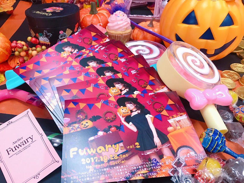 Fuwary展2